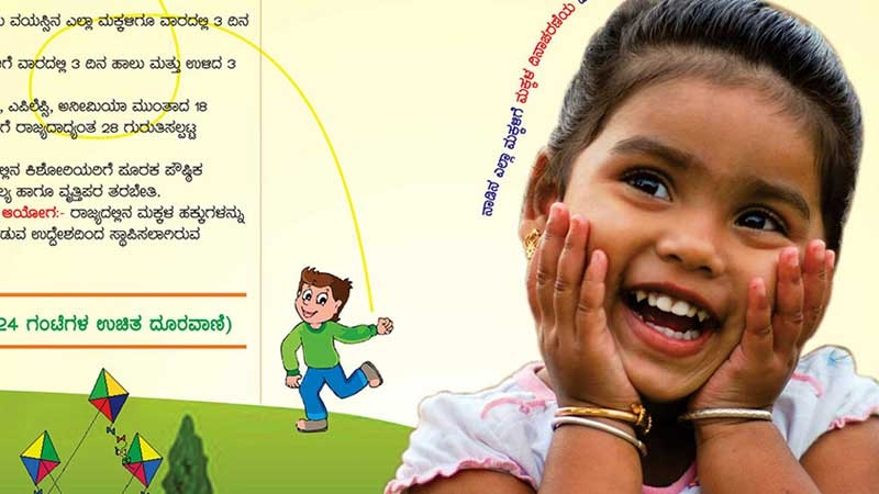 Karnataka GVT Health